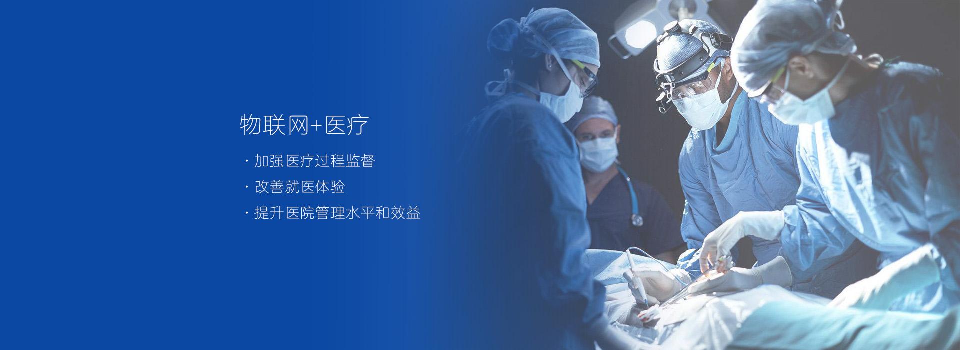 筠云科技 多网融合医疗物联网解决方案,四网合一,医疗物联网,医疗无线网络,病患监护系统,智能输液监护,RFID定位,母婴安全管理,资产管理,医学装备智能管理